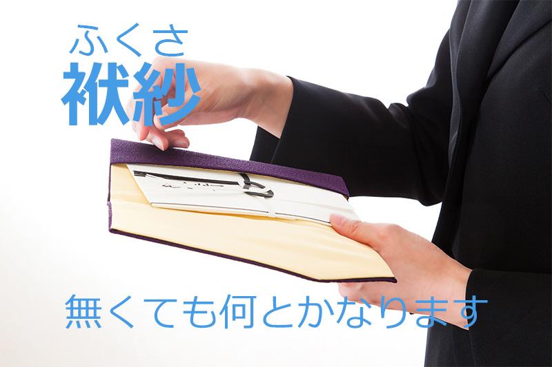 fukusa