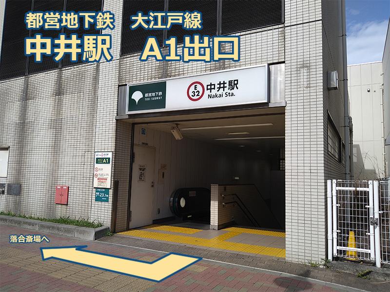 中井駅A1出口